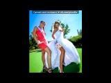 «Самый счастливый день в нашей жизни!3.08.13 г.» под музыку Григорий Лепс - Я Счастливый. Picrolla