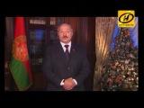 Новогоднее поздравление Президента Республики Беларусь А.Г. Лукашенко. 2014