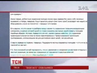 Киевская милиция изъяла серверы ВКонтакте